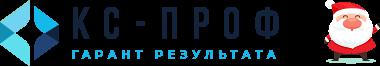"""ООО """"КС-ПРОФ"""" Логотип"""